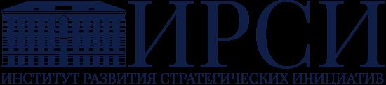 Институт развития стратегических инициатив